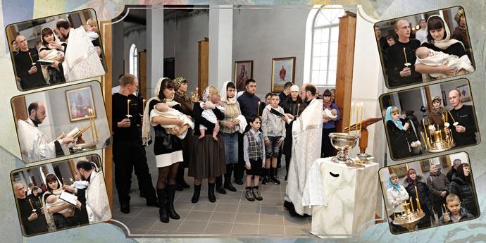 Фотокнига - Крестины ребенка в церкви
