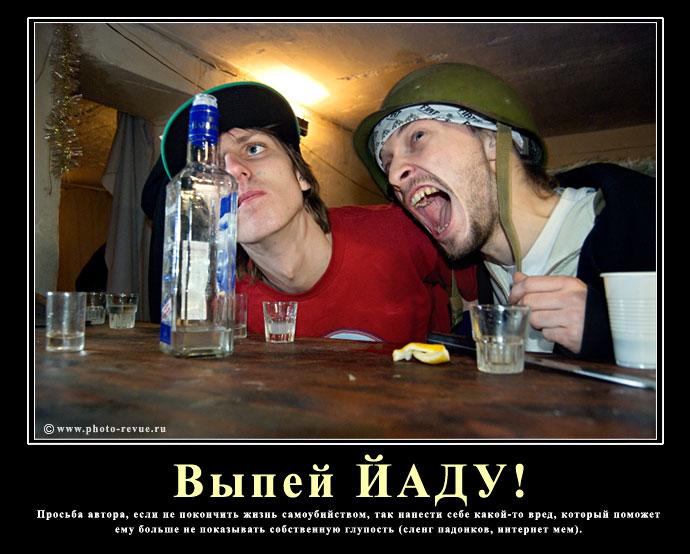Выпей ЙАДУ - демотиватор на тему сленга падонков и интернет-мемов