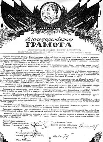 Грамота 1945 года
