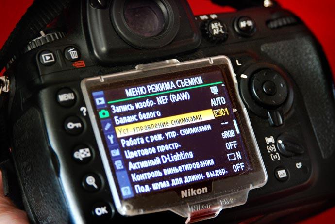 Режимы управления снимками Picture Control
