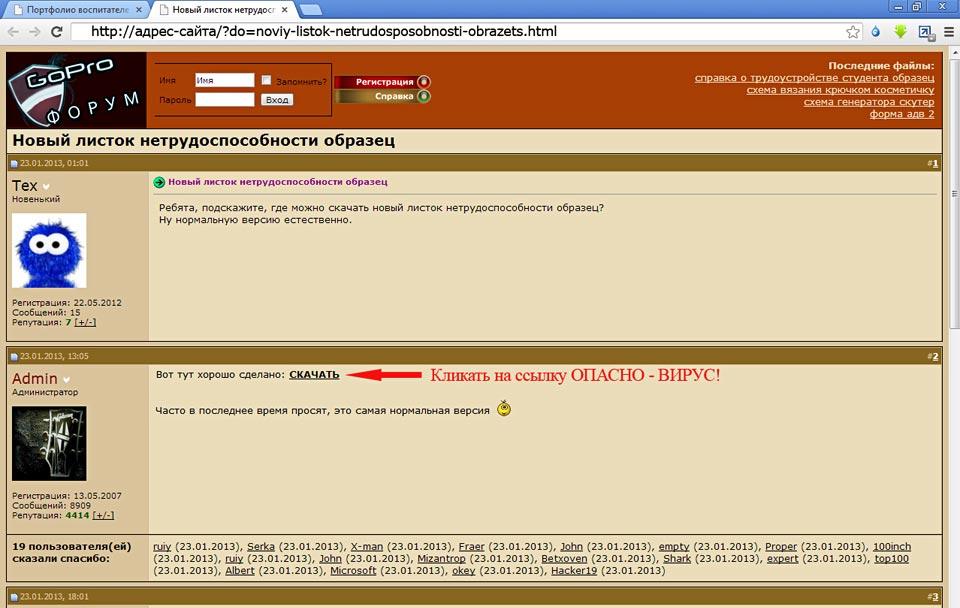 Если Ваш сайт взломан или секрет ТИЦ