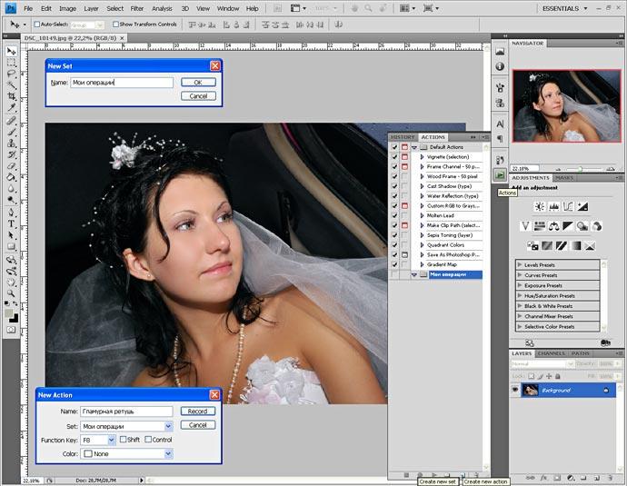 Быстрая обработка фотографий в фотошоп